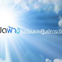เปิดฟ้าบ้านเรียนและศูนย์การเรียนไทย