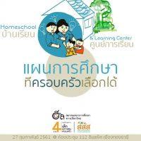 Workshop แผนการศึกษาที่ครอบครัวเลือกได้